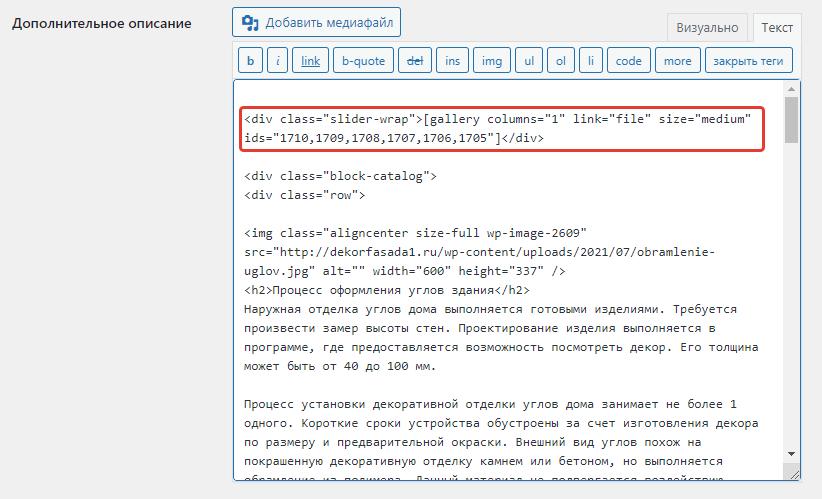 HTML код галереи на сайте WordPress